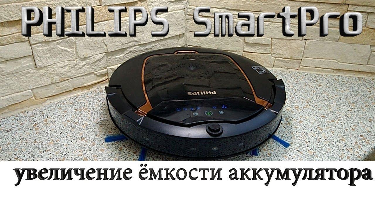 Увеличение емкости батареи робота пылесоса Philips SmartPro