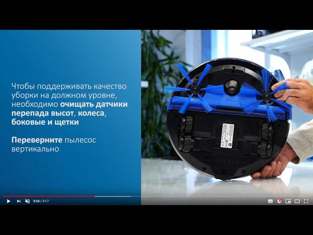 Очистка робота-пылесоса Philips