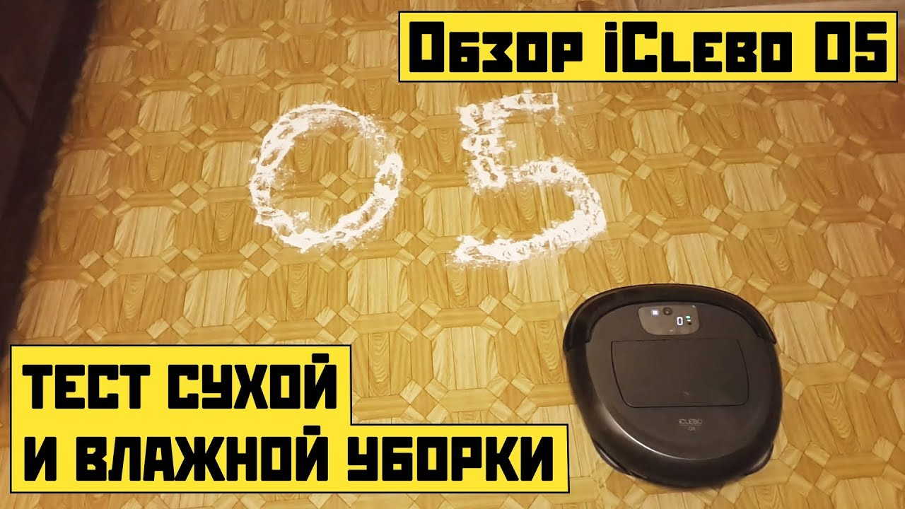 iClebo O5: отзывы владельца, тесты, личное мнение