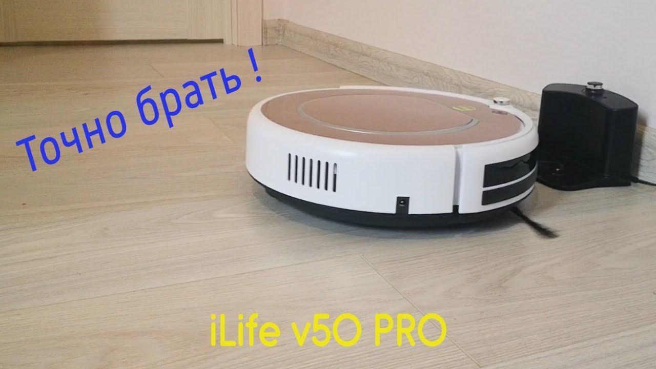 Обзор робота пылесоса iLife v50 PRO лучший бюджетный вариант за смешные деньги