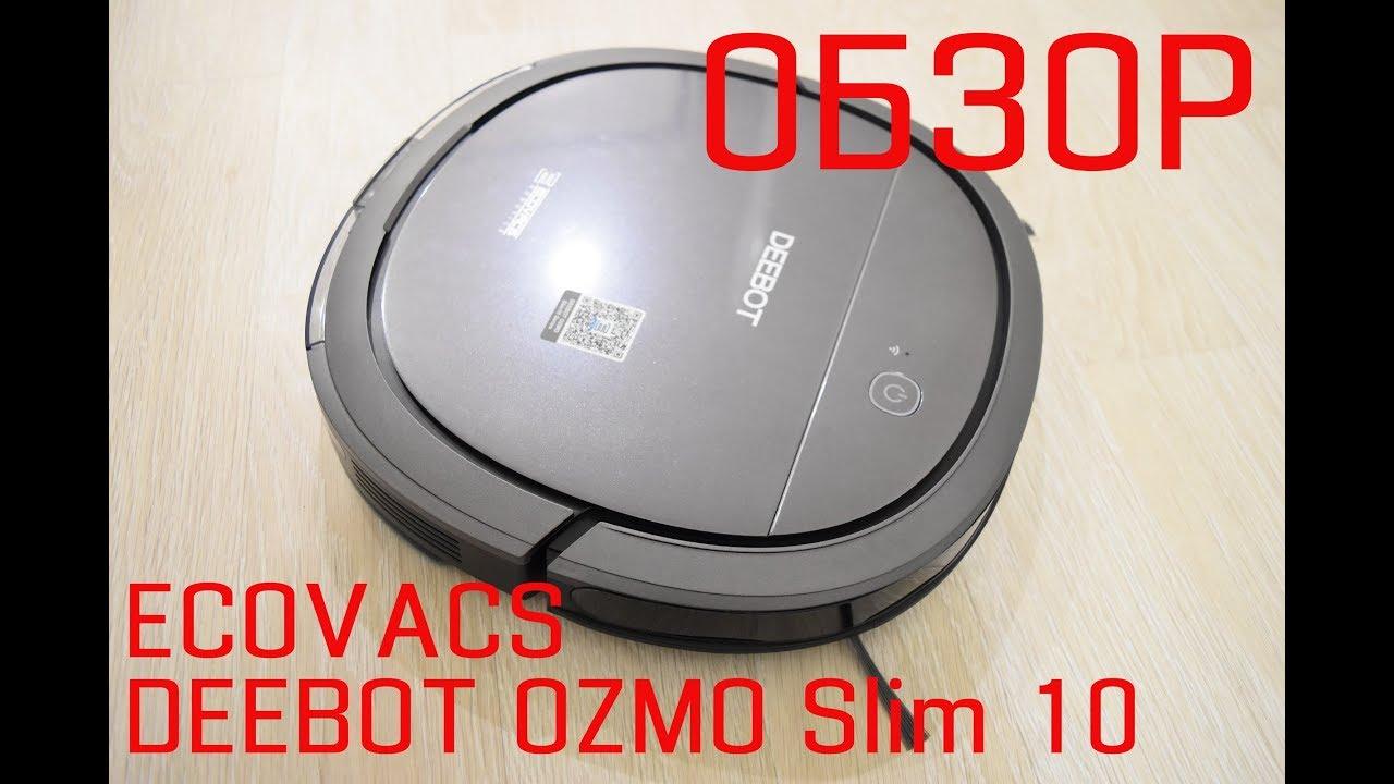 Обзор ECOVACS DEEBOT OZMO Slim 10 – моющий робот-пылесос