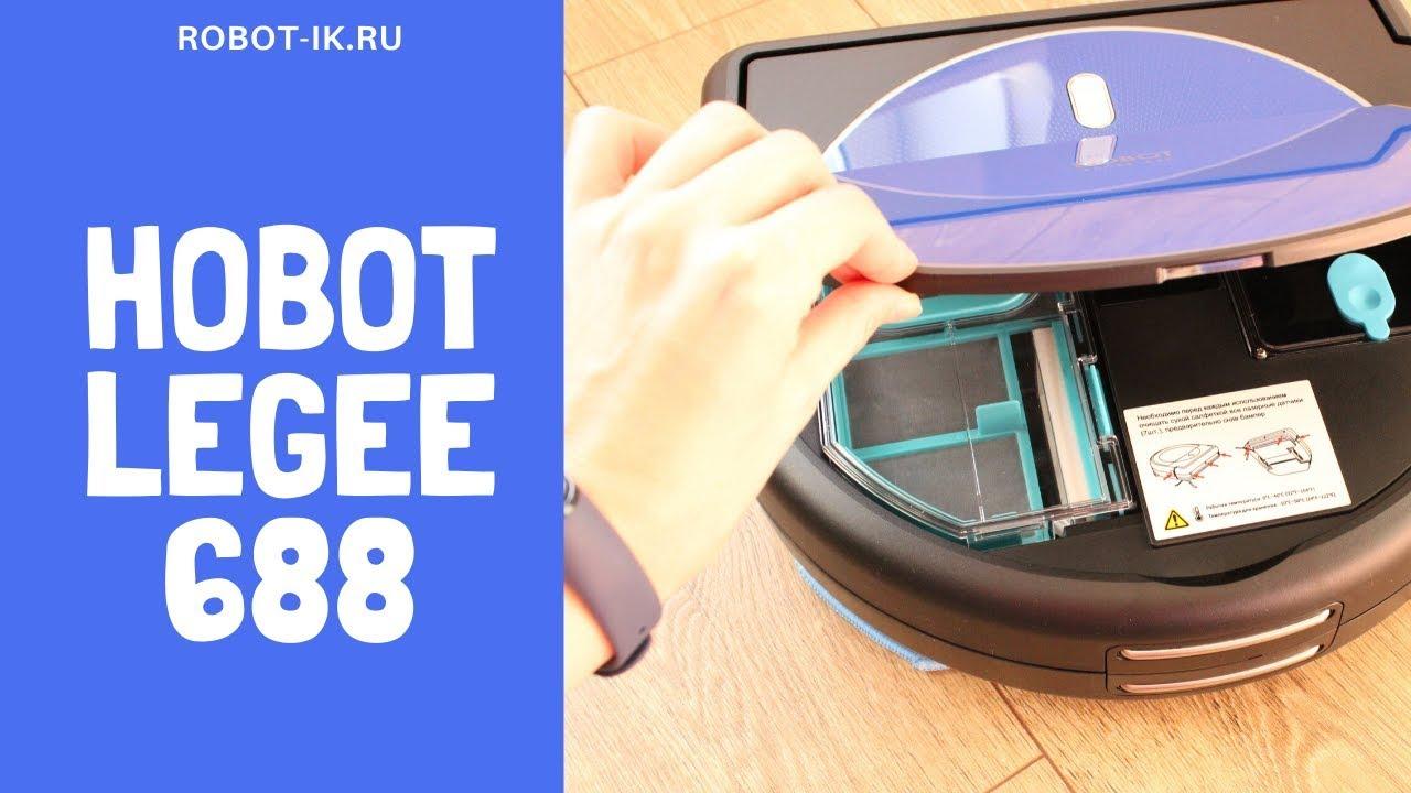 Робот-пылесос HOBOT Legee-688 - обзор и распаковка