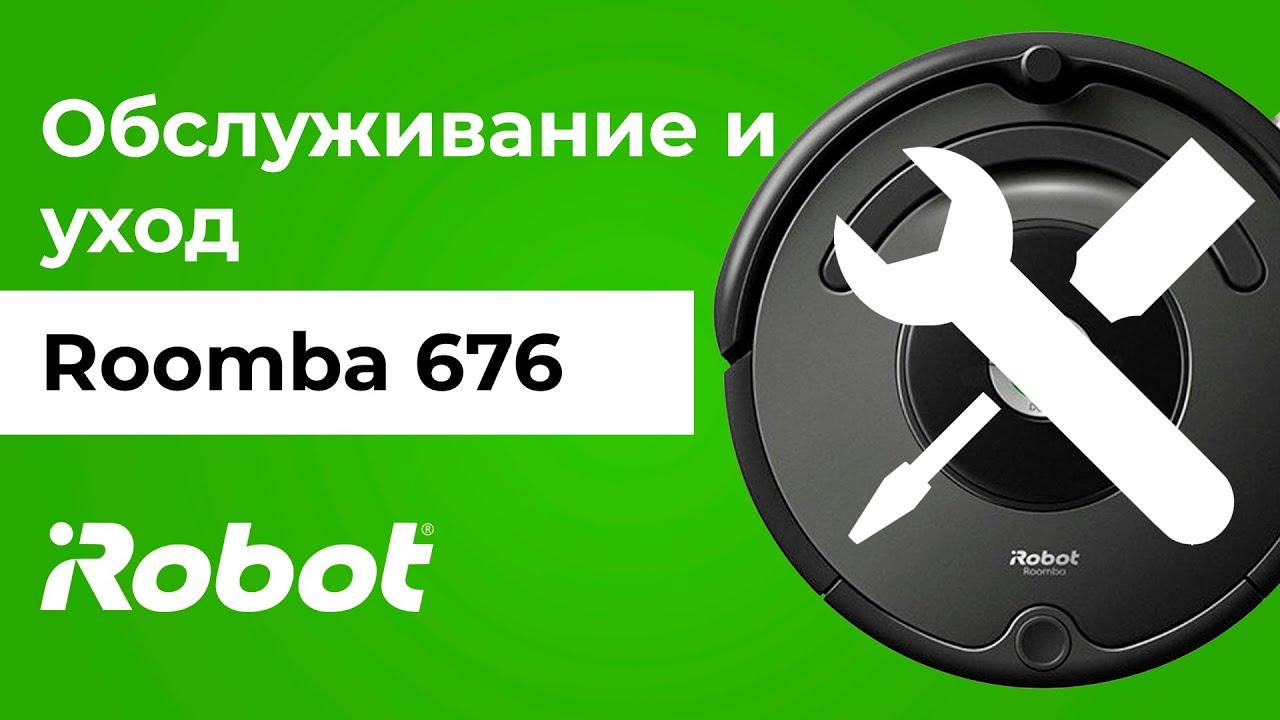 Обслуживание iRobot Roomba 600 серии на примере робота-пылесоса Roomba 676