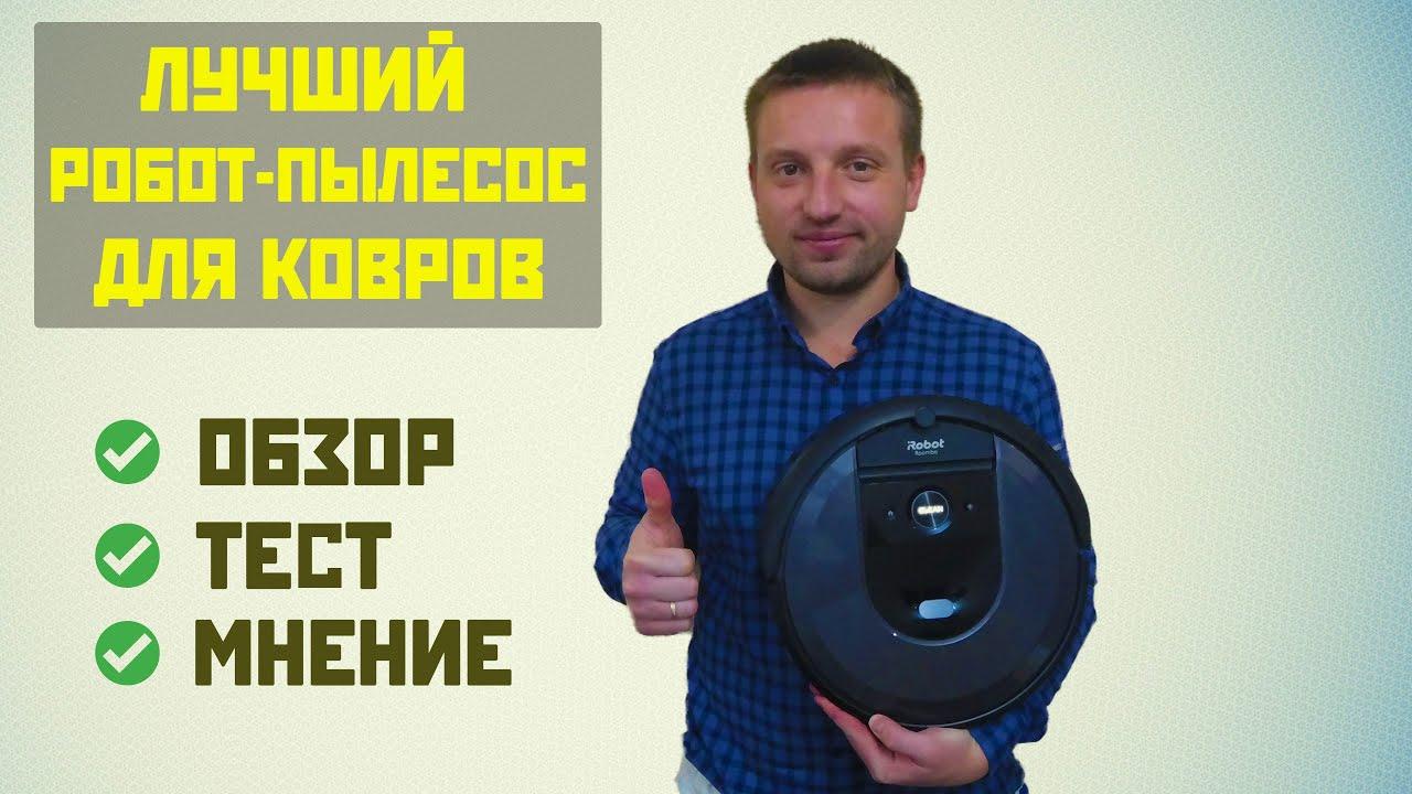 Обзор iRobot Roomba i7+ и тест уборки