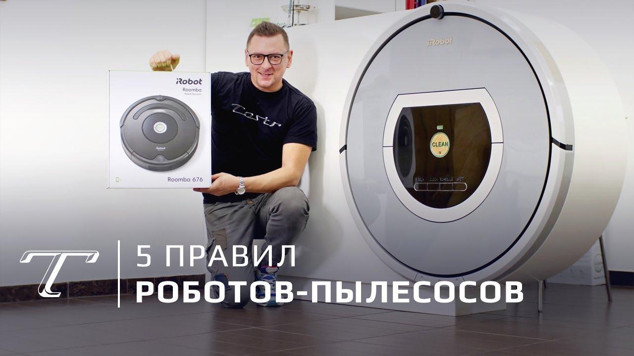 Робот-пылесос | Правила пользования