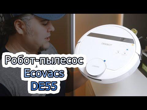 ОБЗОР | Робот-пылесос Ecovacs DE55 с построением карты помещения