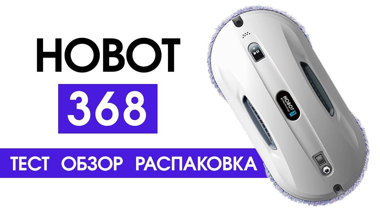 Тест, Обзор, Распаковка Hobot 368