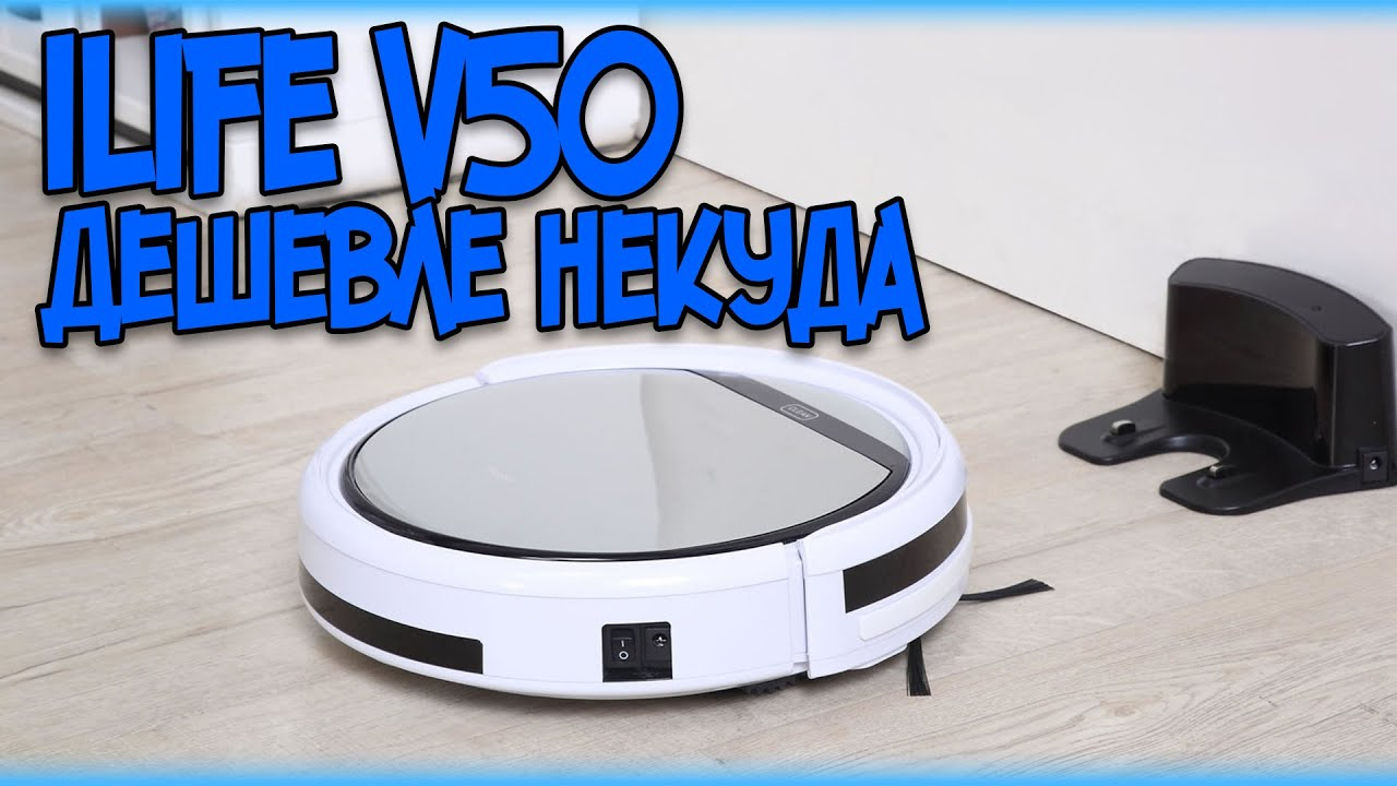 Робот-пылесос ILIFE V50 | Распаковка и обзор