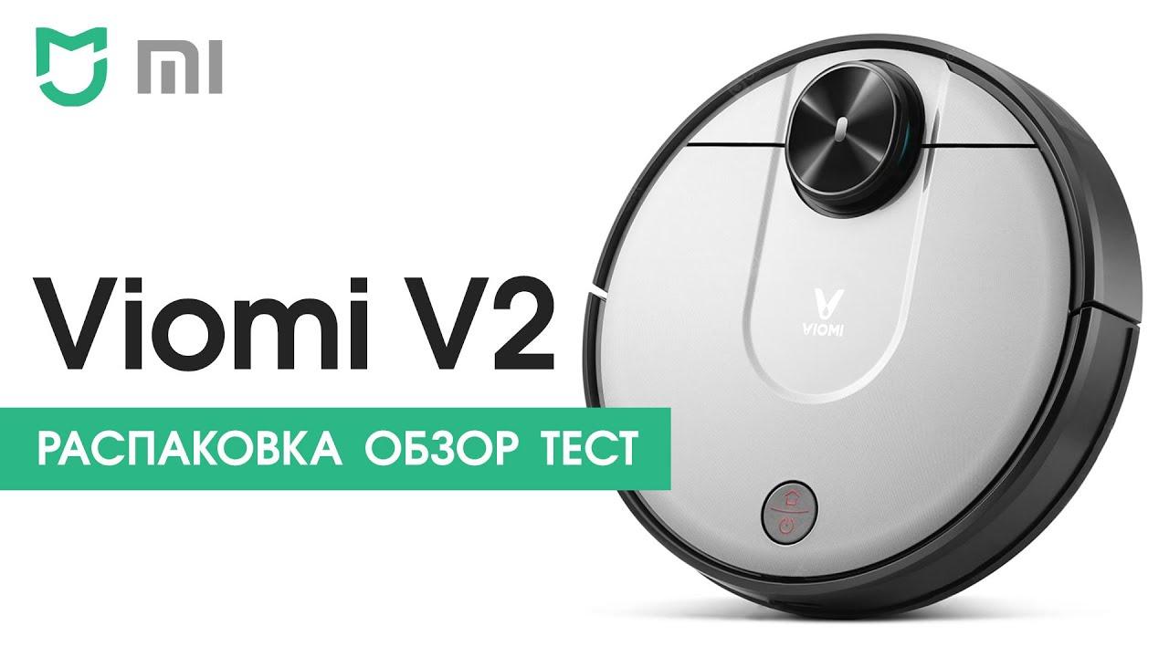 Xiaomi Viomi V2 Обзор, Тест, Распаковка