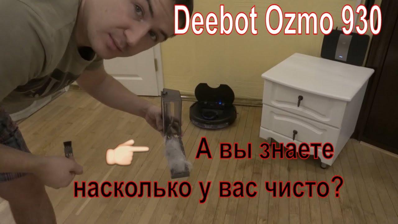 Deebot Ozmo 930,полный обзор на робот пылесос от ecovacs robotics, распаковка не с алиэкспресс