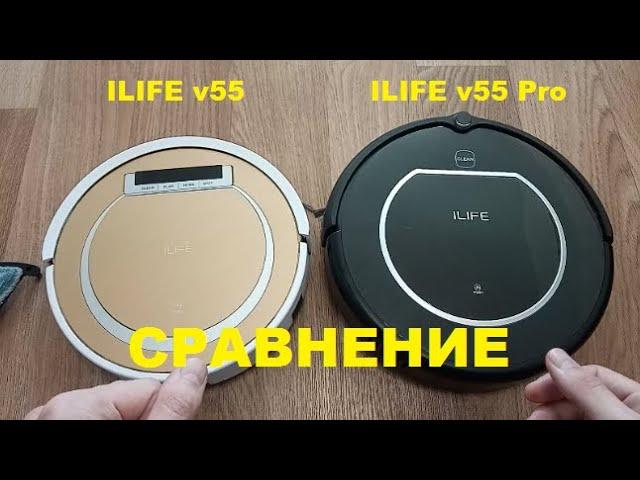 Сравнение роботов-пылесосов - ILIFE v55 и ILIFE v55 Pro