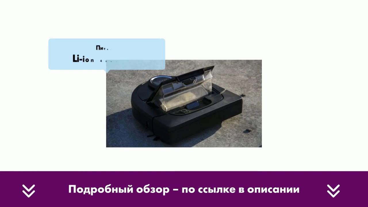 Обзор: Робот-пылесос Neato Botvac Connected D5