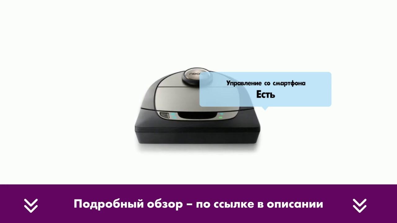 Обзор: Робот-пылесос Neato Botvac Connected D7