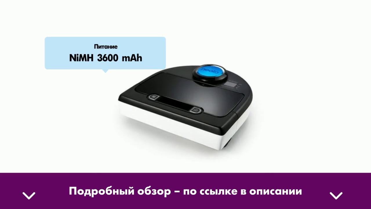 Обзор: Робот-пылесос Neato Botvac D85