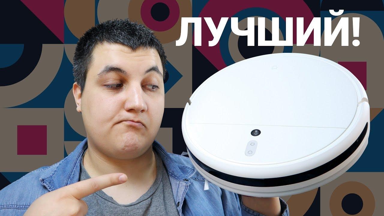 Лучший робот-пылесос? Обзор недорогого Xiaomi Mijia Sweeping 1C