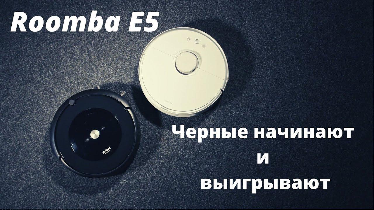 Сяоми или Румба? Сравнение пылесосов Xiaomi Roborock S5 и iRobot Roomba E5: что выбрать для уборки