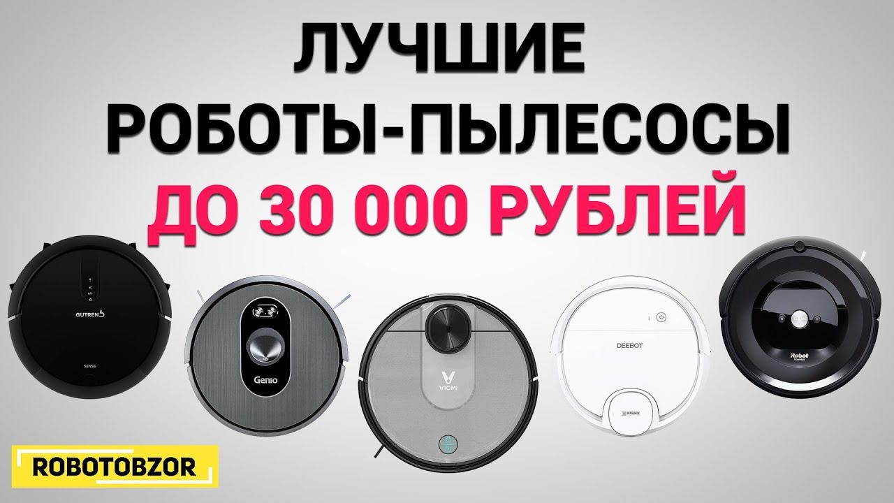 Роботы-пылесосы до 30 тыс. рублей: ТОП-5 лучших в 2020 году🔥🔥🔥. Какой выбрать?