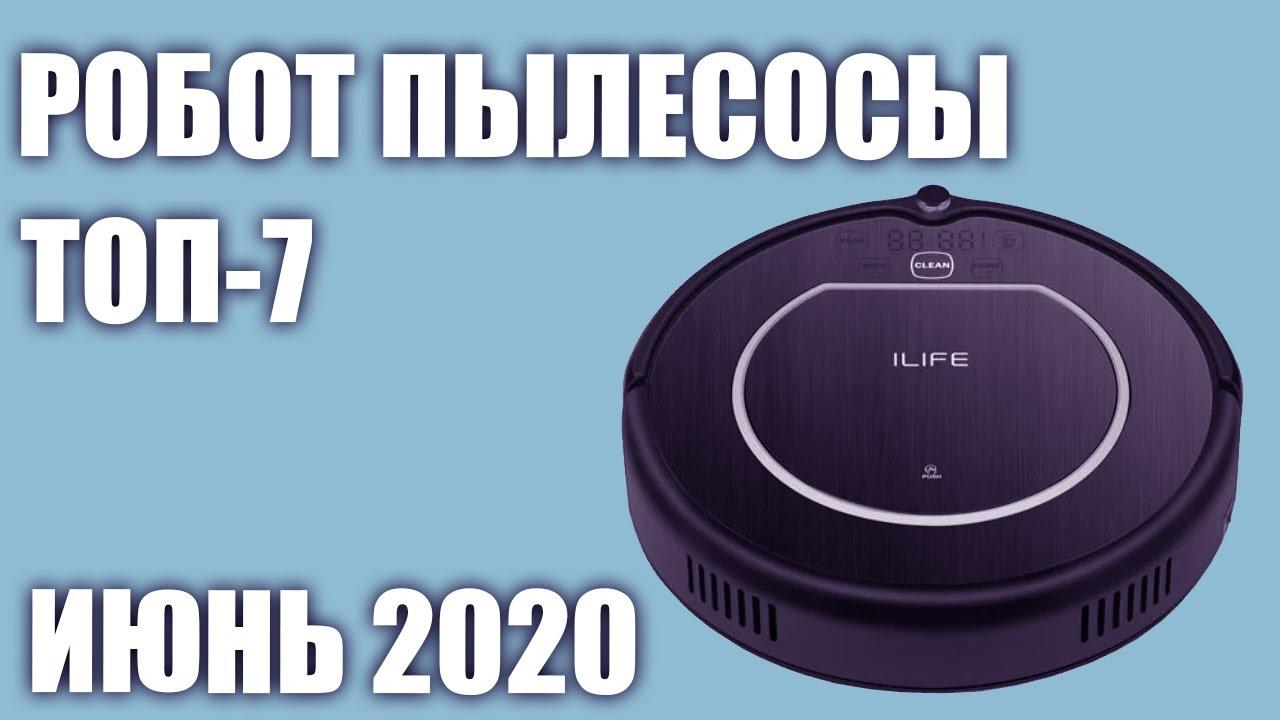 ТОП—7. Лучшие роботы пылесосы 2020 года. Рейтинг на Июнь