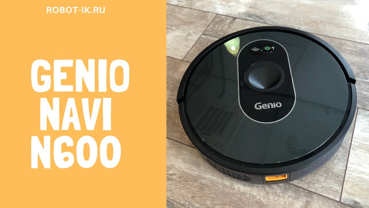 Робот-пылесос Genio NAVI N600 - распаковка, тестирование