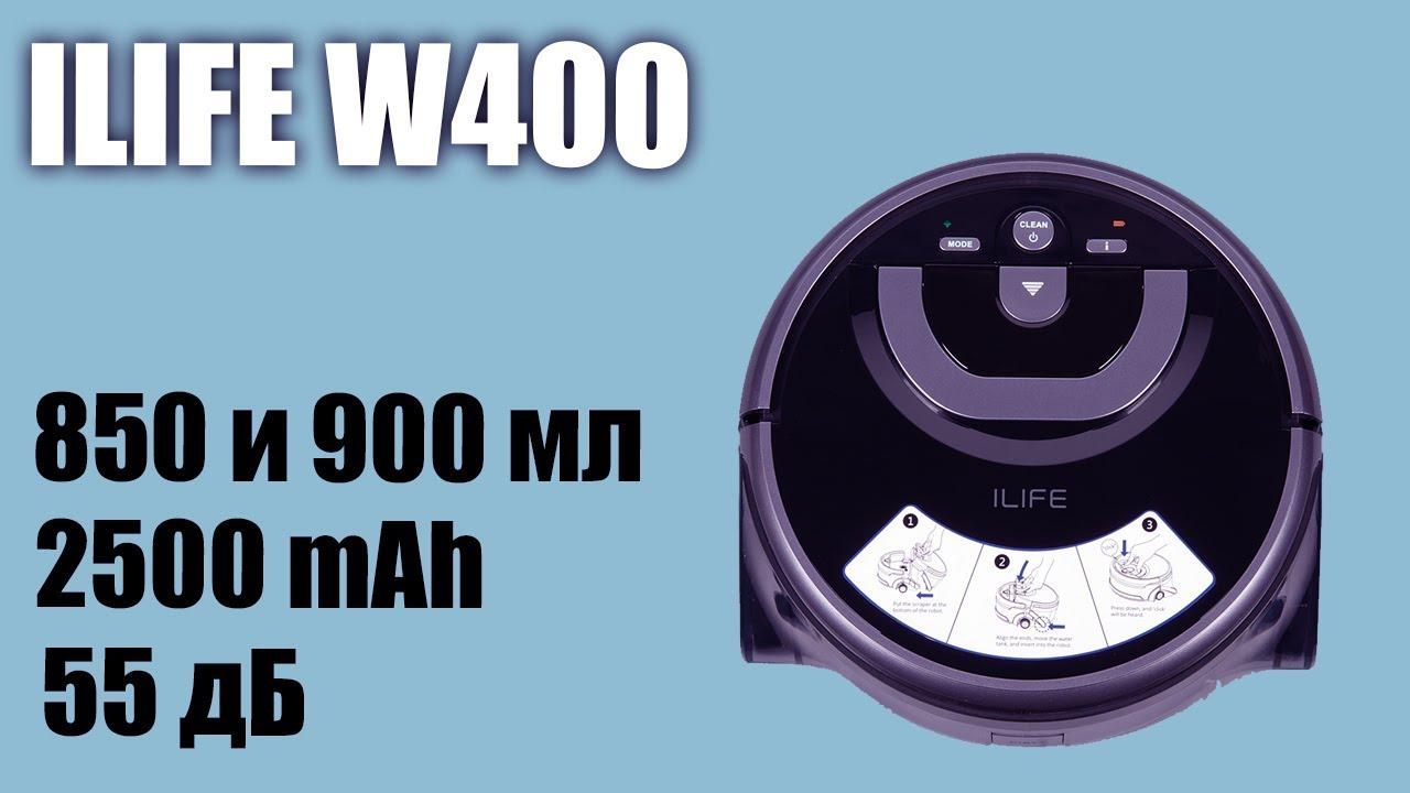 Обзор робота пылесоса ILife W400