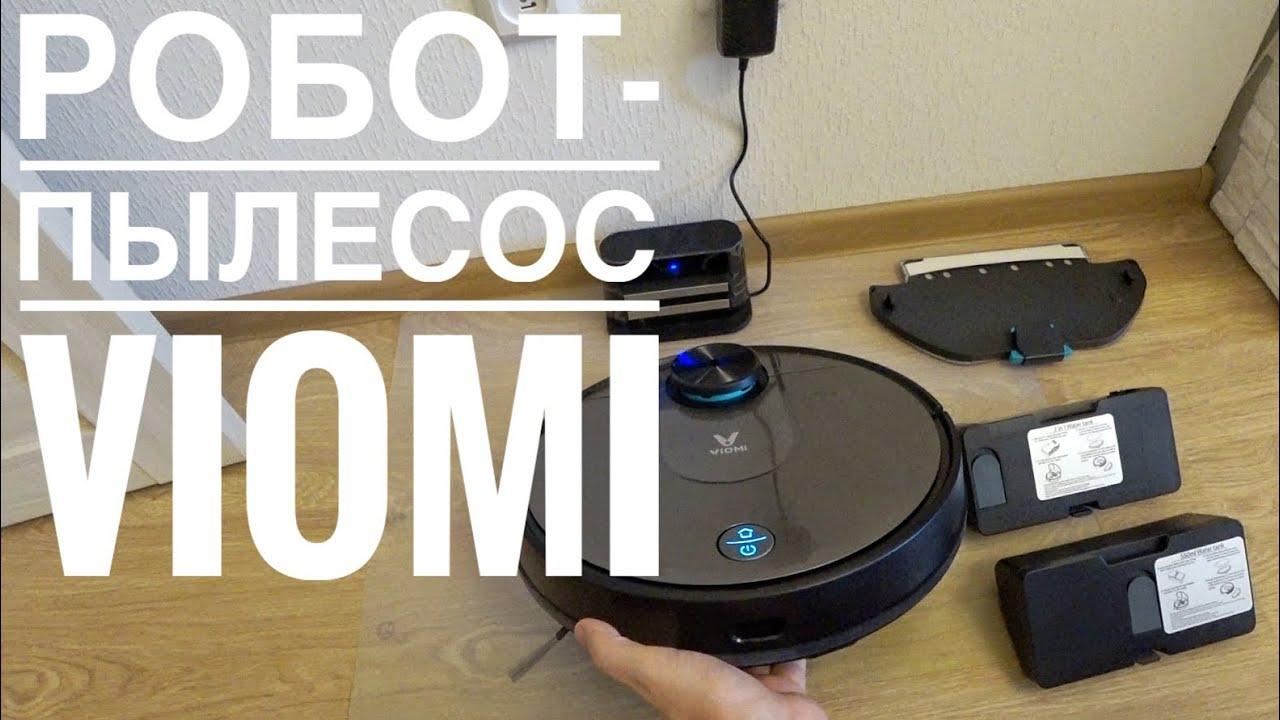 Обзор робота-пылесоса VIOMI