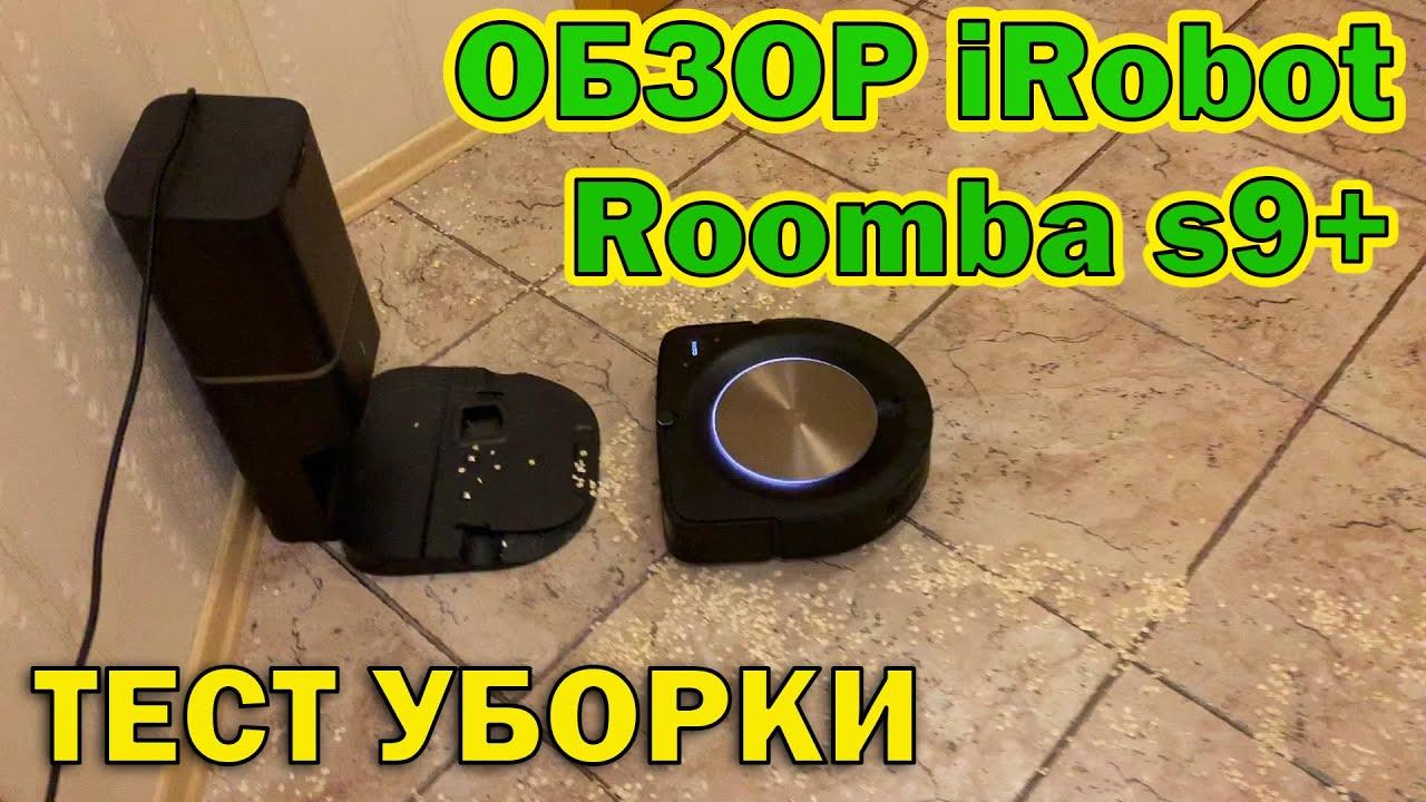 Лучший робот-пылесос для сухой уборки: iRobot Roomba s9+. Подробный обзор и тест уборки
