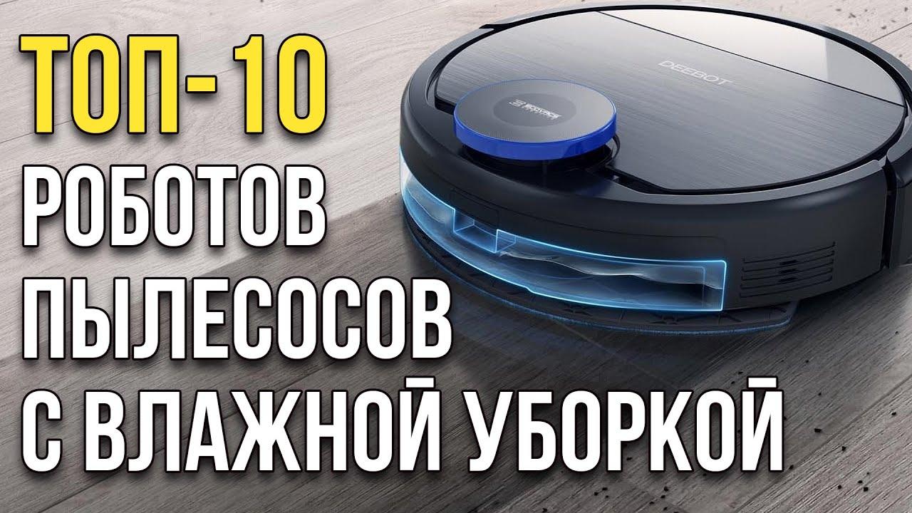 Роботы-пылесосы для сухой и влажной уборки: ТОП-10 лучших💧💧💧. Какой выбрать при разном бюджете?