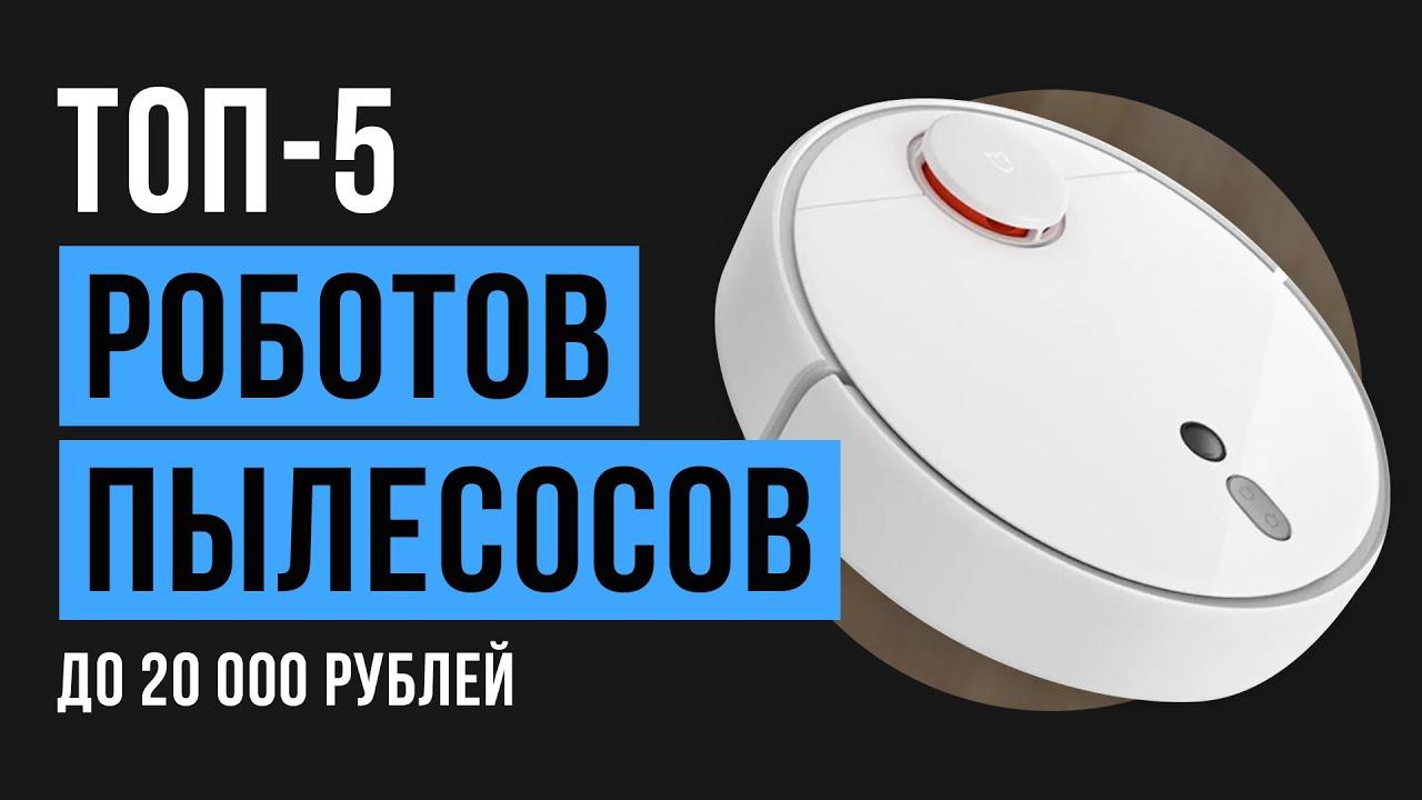 Рейтинг роботов-пылесосов до 20 000 рублей | ТОП-5 лучших в 2020 году