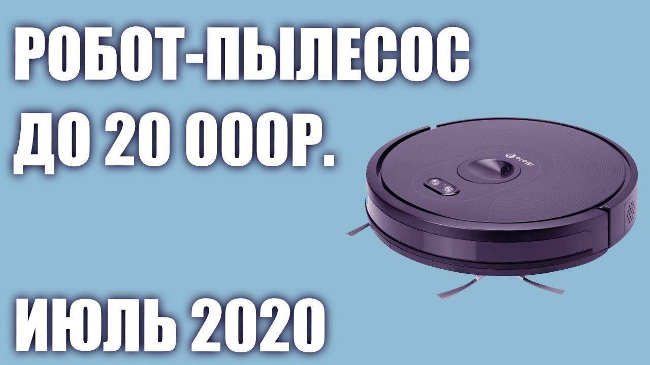 ТОП—5. Лучшие роботы пылесосы до 20000 рублей. Июль 2020 года. Рейтинг