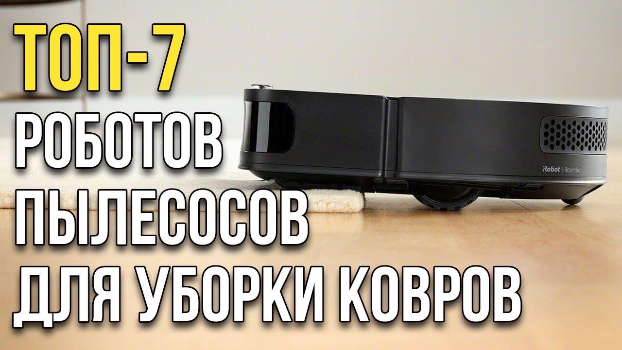Роботы-пылесосы для ковров: ТОП-7 лучших в 2020 году🔥🔥🔥 Какой выбрать?