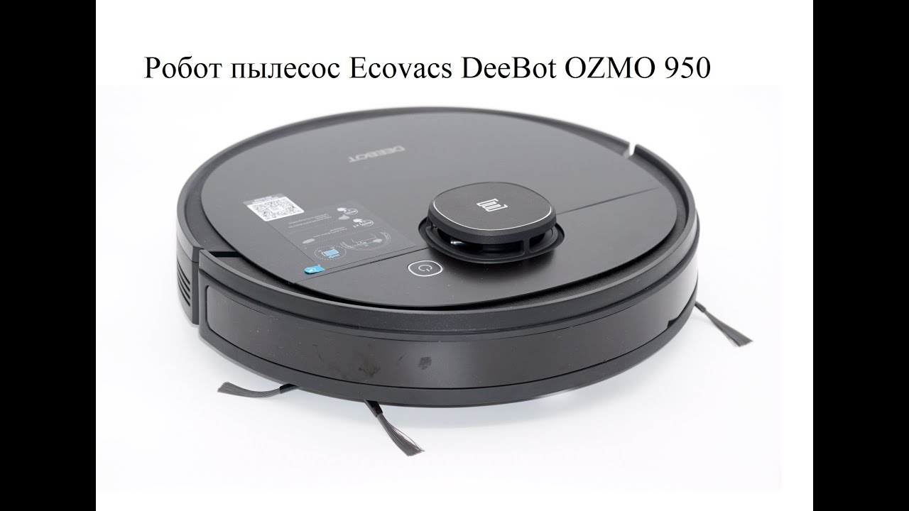 Интеллектуальный робот-пылесос ECOVACS DEEBOT OZMO 950