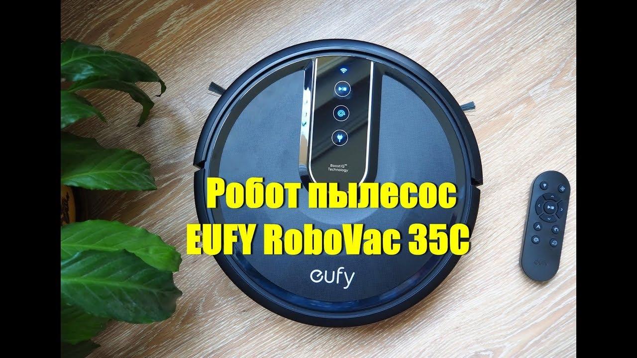 Робот пылесос: EUFY RoboVac 35C