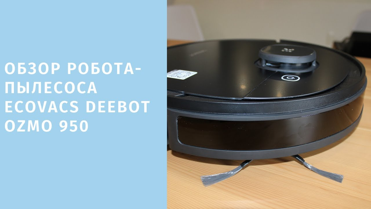 Обзор на робот-пылесос Ecovacs Deebot Ozmo 950