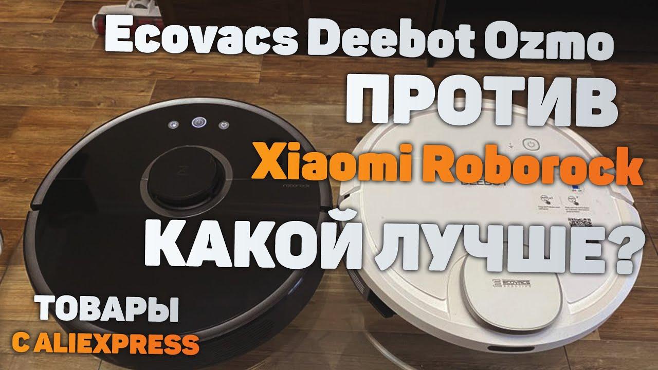 Обзор Робот-пылесос Ecovacs Deebot против Xiaomi Roborock