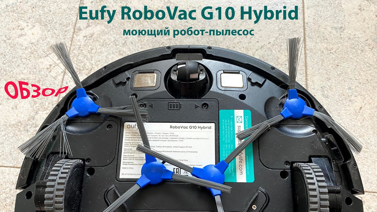 Обзор моющего робота-пылесоса Eufy RoboVac G10 Hybrid: комплектация и работа