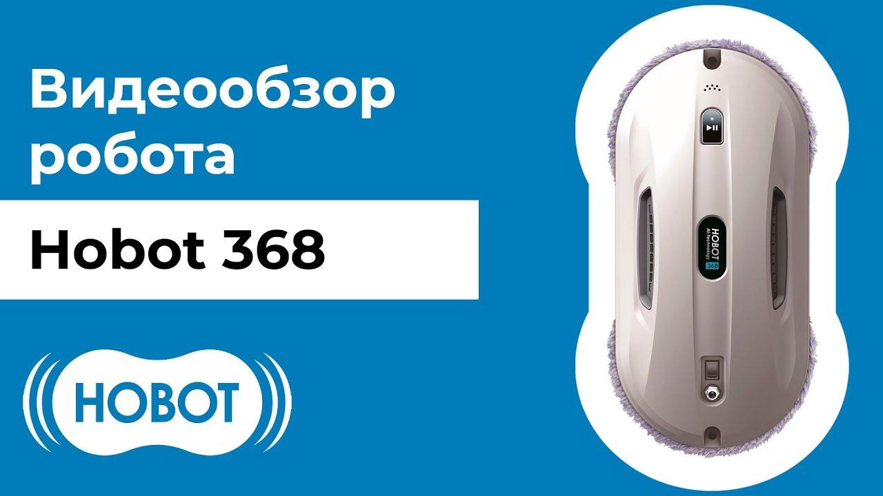 HOBOT-368: обзор умного робота мойщика для очистки грязных окон. Распаковка, обзор и тестирование.