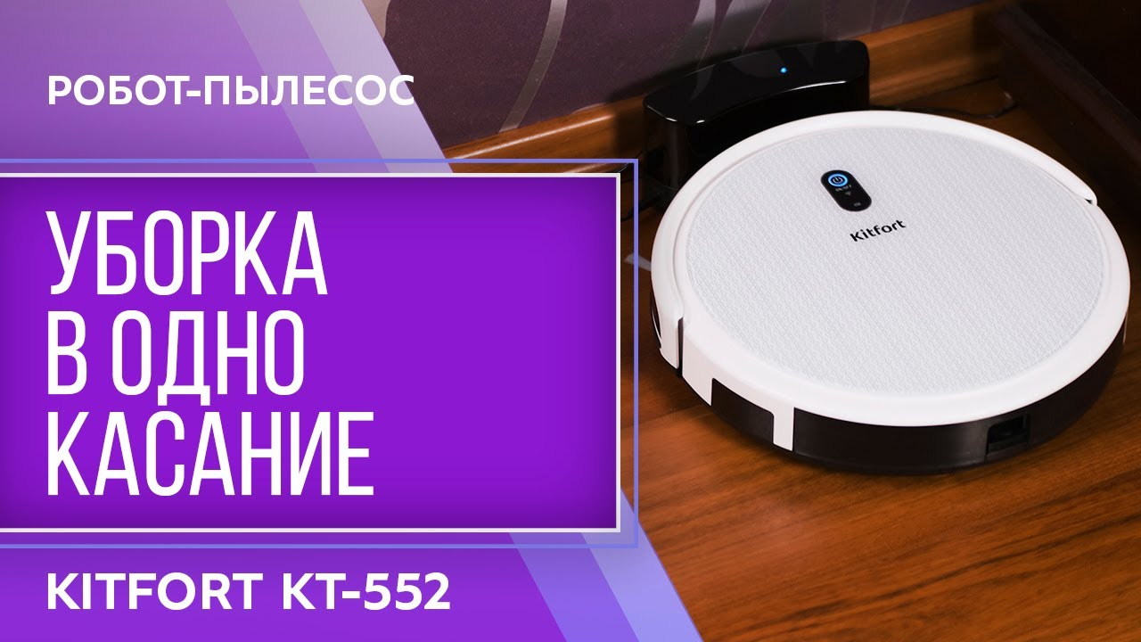 Робот-пылесос Kitfort KT-552 Magellan
