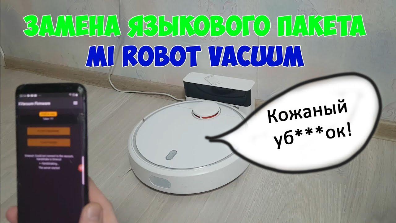 Замена языкового пакета Mi robot vacuum Roborock v1v2S505155 v3 T6, S6, 1S