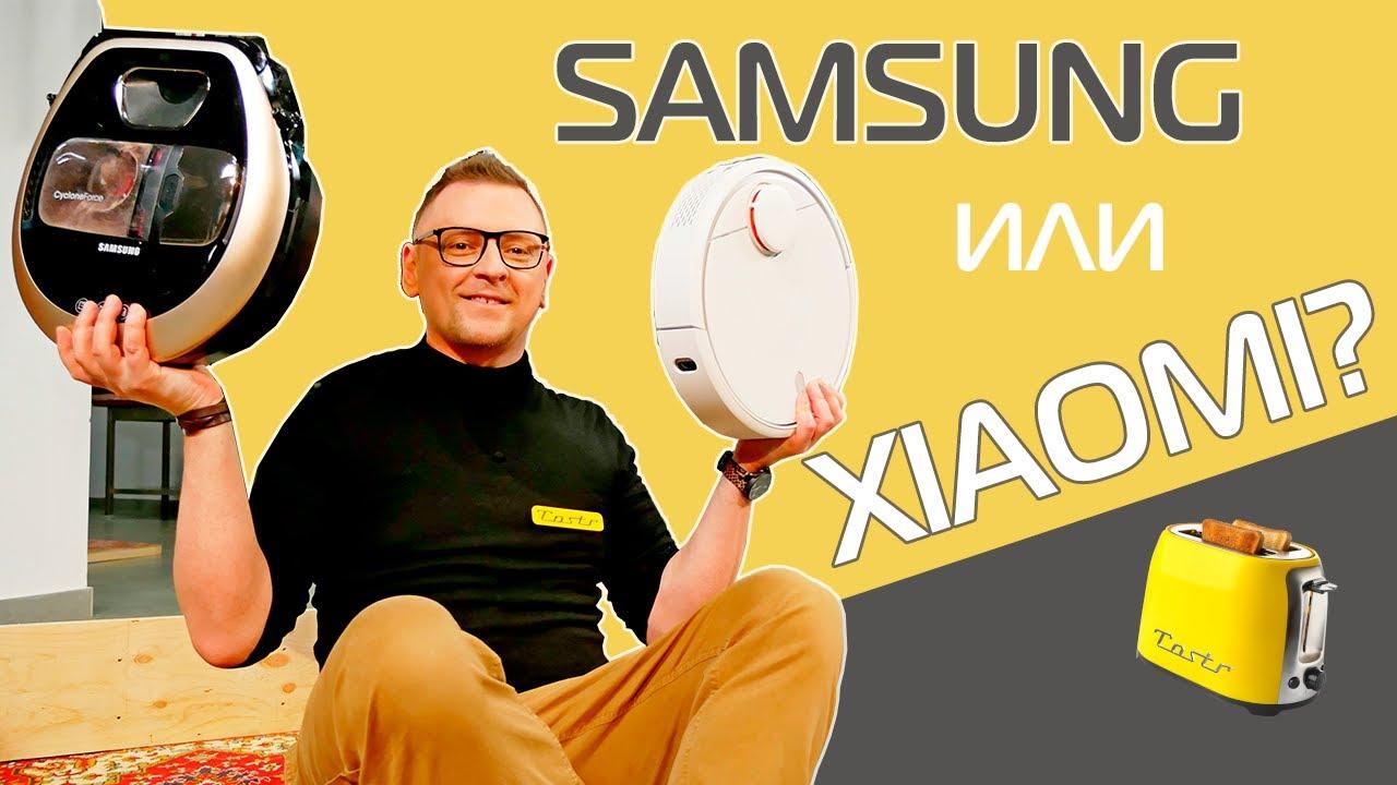 Samsung против Xiaomi | Битва роботов + розыгрыш робота 2020