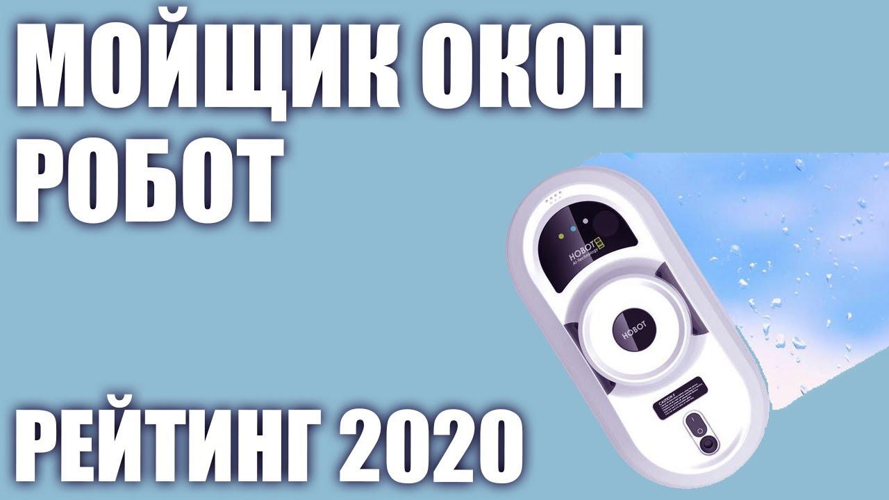 ТОП—7. Лучшие роботы мойщики-окон 2020 года. Итоговый рейтинг