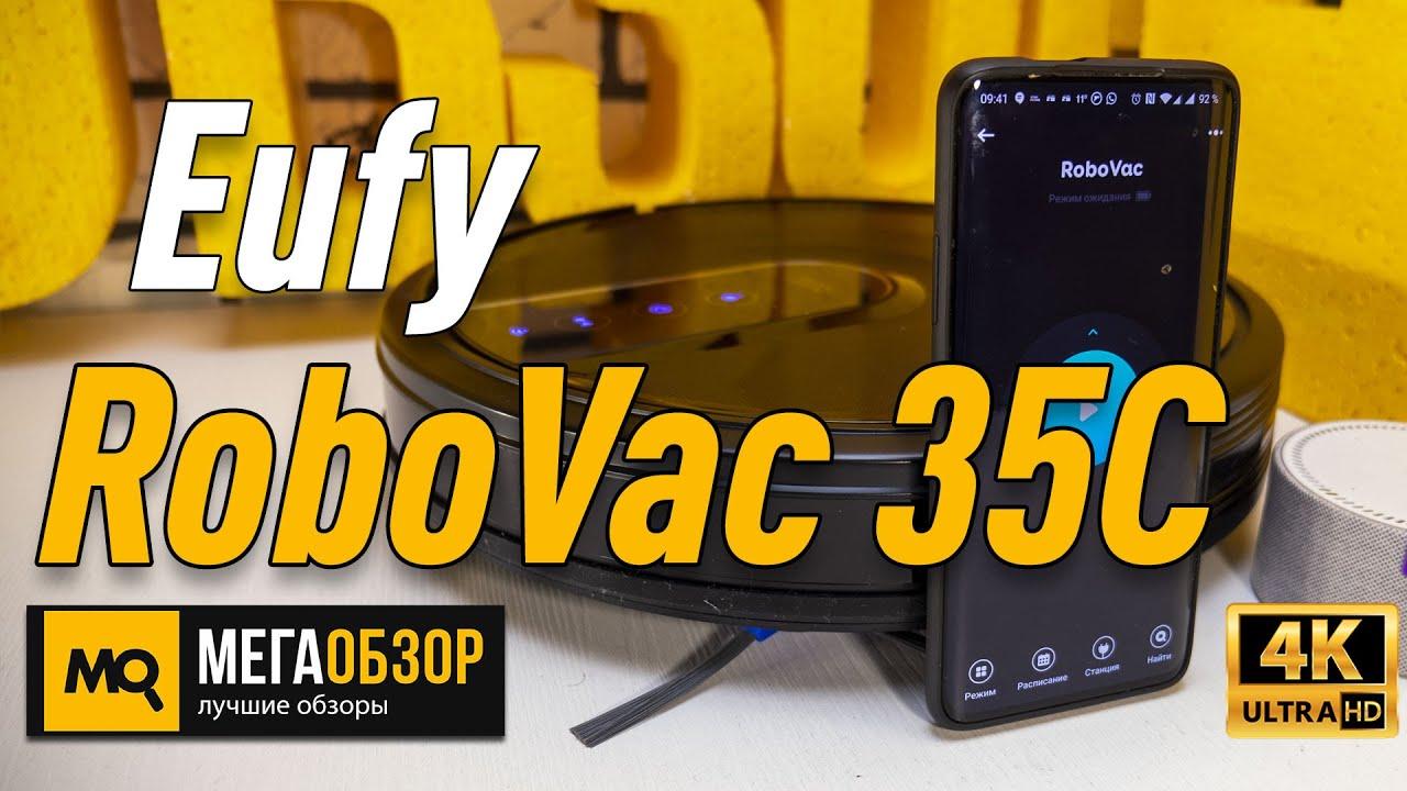 Eufy RoboVac 35C обзор робот-пылесос