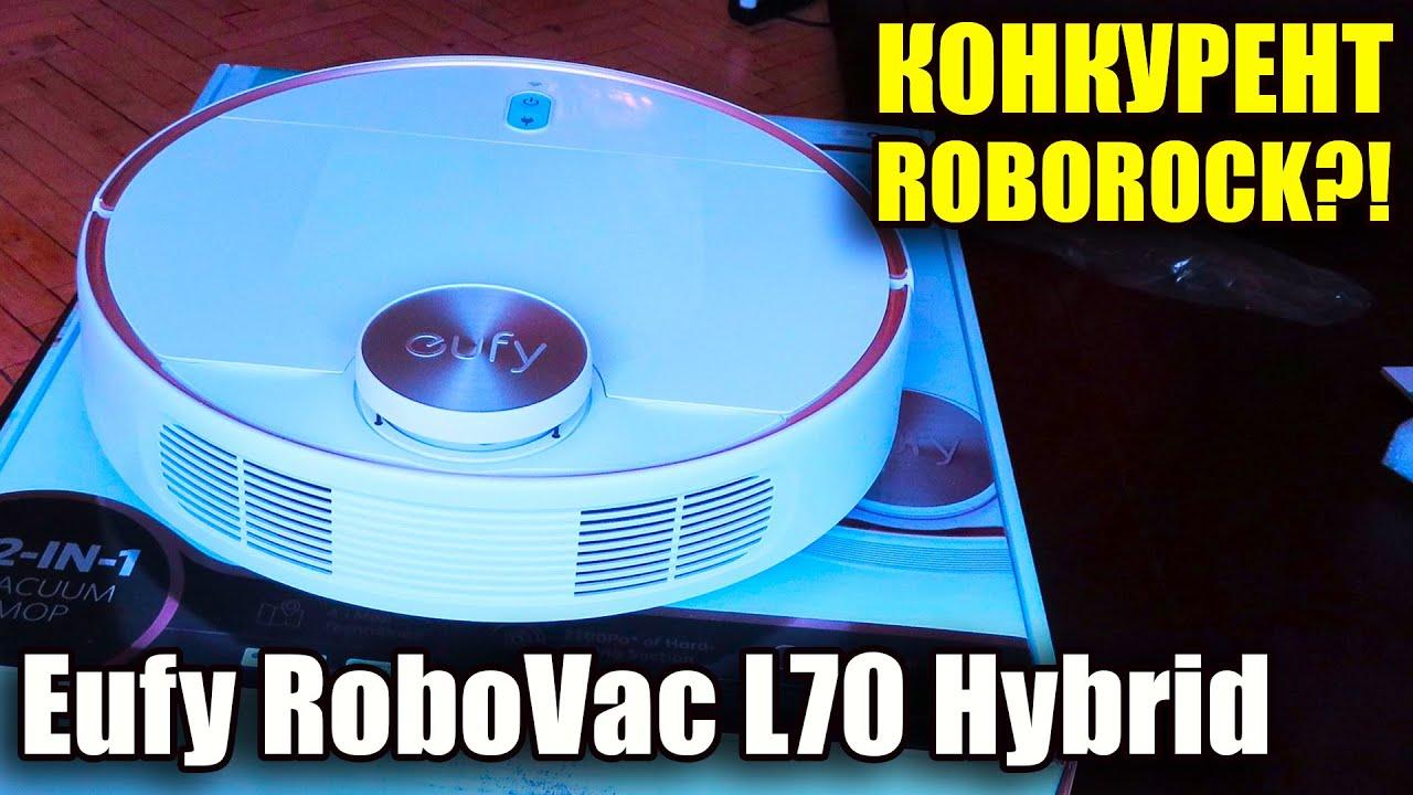 Eufy RoboVac L70 Hybrid. ОБЗОР и ТЕСТ🔥🔥🔥 Составит ли конкуренцию Roborock?