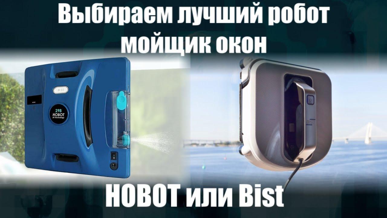 Сравнение двух самых популярных мойщиков окон Hobot 298 vs Bist Win A100, какой взять?