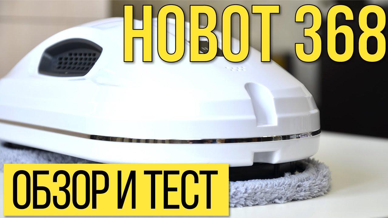 Hobot 368: обзор, тест, личное мнение. Реально ли моет окна?