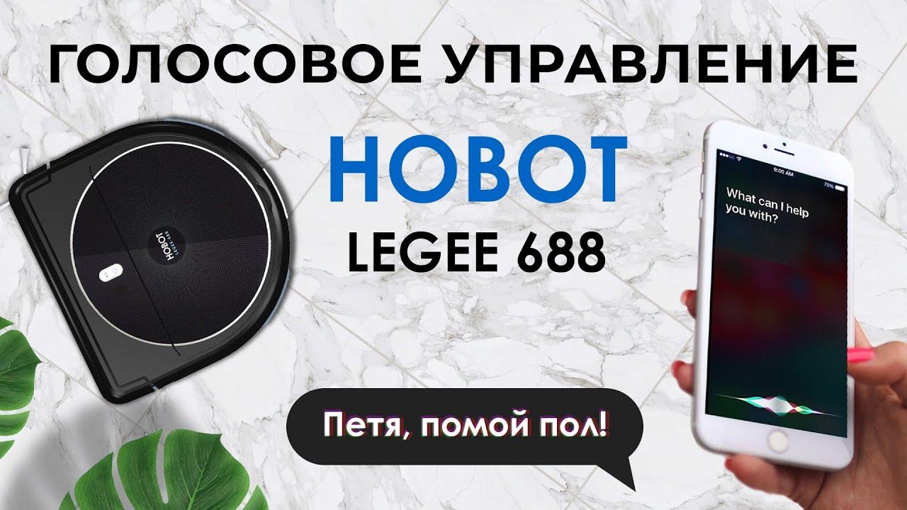 """Управление голосом Hobot Legee 688. """"Петя,, мыть Пол"""""""