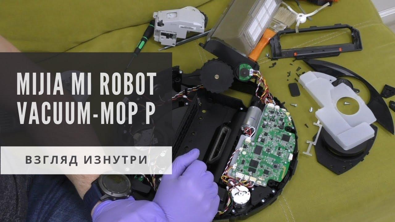 Обзор робота-пылесоса MiJia Mi Robot Vacuum-Mop P STYTJ02YM - взгляд изнутри | China-Service