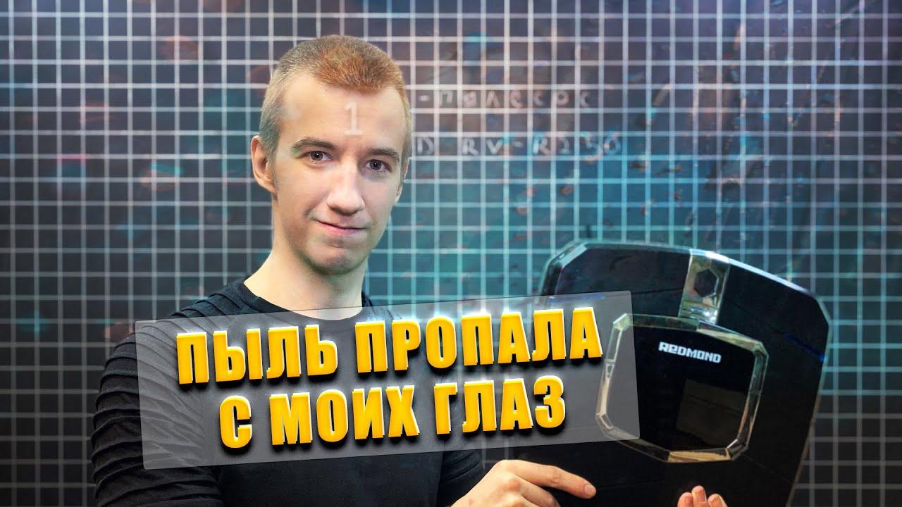 ПЫЛЬ ПРОПАЛА С МОИХ ГЛАЗ РОБОТ-ПЫЛЕСОС REDMOND RV-R250