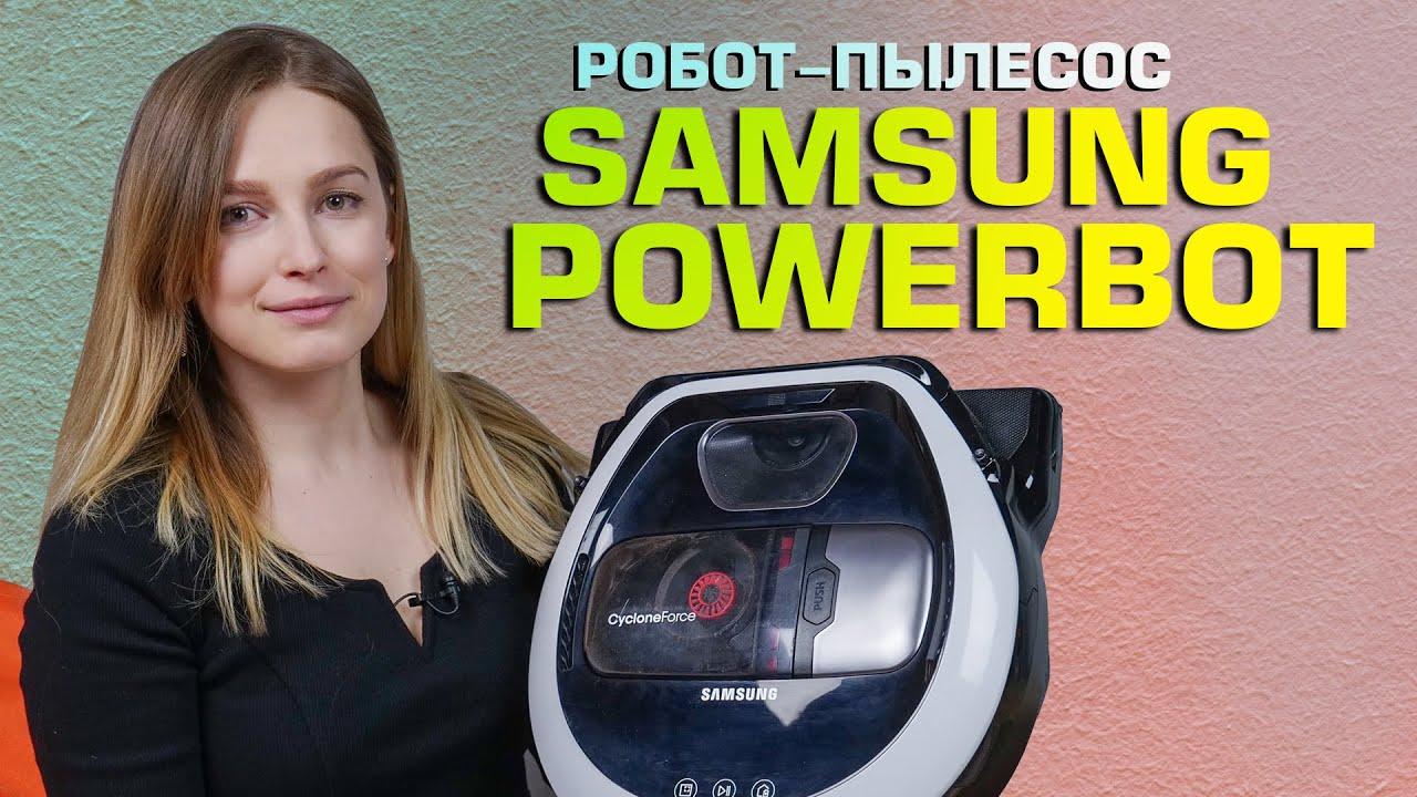 Мощный робот-пылесос Samsung Powerbot с циклонической системой