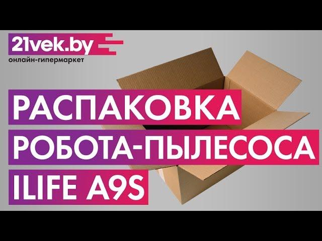 Распаковка - Робот-пылесос iLife A9S