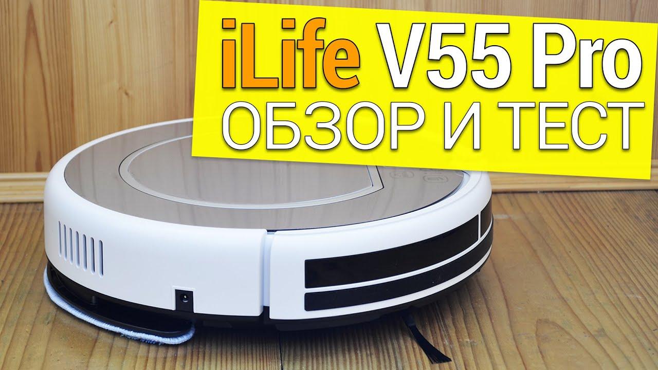 iLife V55 Pro: обзор, тест, личное мнение💥СТОИТ ЛИ ПОКУПАТЬ?